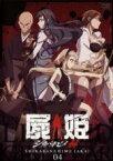 【中古】DVD▼屍姫 赫 4(第8話〜第10話)▽レンタル落ち