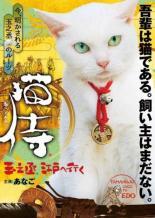 【中古】DVD▼猫侍 玉之丞、江戸へ行く▽レンタル落ち 時代劇