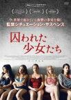 【中古】DVD▼囚われた少女たち【字幕】▽レンタル落ち