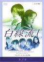 【中古】DVD▼白線流し ディレクターズカット 完全版 3(第7話〜第9話)▽レンタル落ち
