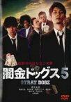 【バーゲンセールケースなし】【中古】DVD▼闇金ドッグス 5▽レンタル落ち