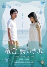 【中古】DVD▼竜宮、暁のきみ▽レンタル落ち