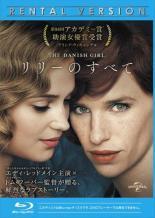 【バーゲンセール】【中古】Blu-ray▼リリーのすべて ブルーレイディスク▽レンタル落ち アカデミー賞