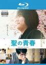 【中古】Blu-ray▼聖の青春 ブルーレイディスク▽レンタル落ち