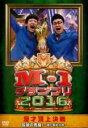 【バーゲンセールケースなし】【中古】DVD▼M-1グランプリ2016 伝説の死闘!魂の最終決戦▽レンタル落ち