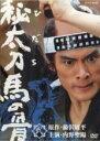 【中古】DVD▼秘太刀 馬の骨 2(第4回〜第6回)▽レンタル落ち 時代劇