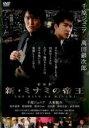【中古】DVD▼劇場版 新 ミナミの帝王 THE KING OF MINAMI▽レンタル落ち 極道 任侠