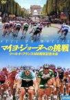 【中古】DVD▼マイヨ・ジョーヌへの挑戦 ツール・ド・フランス100周年記念大会▽レンタル落ち