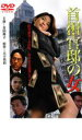 【中古】DVD▼首相官邸の女▽レンタル落ち