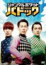 【中古】DVD▼ジャングルポケット パドック▽レンタル落ち