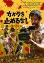 【バーゲンセール】【中古】DVD▼カメラを止めるな!▽レンタル落ち ホラー