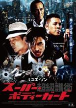 【中古】DVD▼超級護衛 スーパー・ボディガード【字幕】▽レンタル落ち