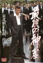 【中古】DVD▼最後の神農 テキヤ▽レンタル落ち 極道 任侠...