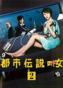 【中古】DVD▼都市伝説の女 2(第2話、第3話)▽レンタル落ち
