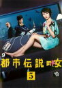 【中古】DVD▼都市伝説の女 5(第8話、第9話 最終)▽レンタル落ち