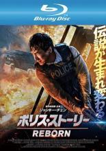 アジア・韓国, アクション Blu-ray REBORN