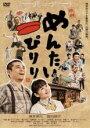 【中古】DVD▼映画 めんたいぴりり▽レンタル落ち