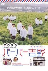 中古 DVD▼バーバー吉野▽レンタル落ち