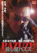 【中古】DVD▼殺し屋パズズ▽レンタル落ち