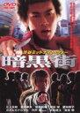 【中古】DVD▼渋谷ミッドナイト・ウォー 暗黒街▽レンタル落ち