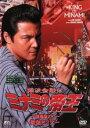 【中古】DVD▼難波金融伝 ミナミの帝王 No.36 劇場版...