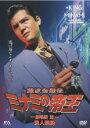 【中古】DVD▼難波金融伝 ミナミの帝王 No.8 劇場版 ...