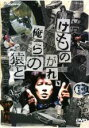 【中古】DVD▼けものがれ、俺らの猿と▽レンタル落ち