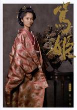 【中古】DVD▼NHK大河ドラマ 篤姫 完全版 第十巻(第36話〜第39話)▽レンタル落ち 時代劇