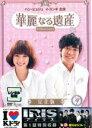 遊ING浜町店で買える「【中古】DVD▼華麗なる遺産 7 完全版▽レンタル落ち 韓国」の画像です。価格は99円になります。
