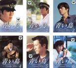 全巻セット【送料無料】【中古】DVD▼青い鳥 Loiseau Bleu(6枚セット)▽レンタル落ち