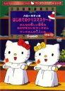 【中古】DVD▼サンリオDVDクリスマス・シリーズ ハローキティのはじめてのクリスマスケーキ▽レンタル落ち