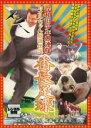 【中古】DVD▼岸和田 少年愚連隊 カオルちゃん最強伝説 番長足球▽レンタル落ち