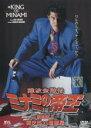 【中古】DVD▼難波金融伝 ミナミの帝王 No.7 劇場版2...