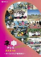 【バーゲンセール】【中古】DVD▼AKB48 ネ申 テレビ SPECIAL オーストラリア修学旅行▽レンタル落ち