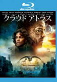 【バーゲンセール】【中古】Blu-ray▼クラウド アトラス ブルーレイディスク▽レンタル落ち