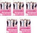 全巻セット【中古】DVD▼7人の女弁護士(5枚セット)第1話...