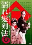 【中古】DVD▼濡れ髪剣法▽レンタル落ち 時代劇