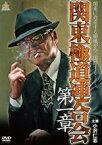 【中古】DVD▼関東極道連合会 第一章▽レンタル落ち
