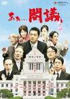 【中古】DVD▼あぁ...閣議▽レンタル落ち