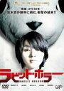 【中古】DVD▼ラビット・ホラー▽レンタル落ち ホラー