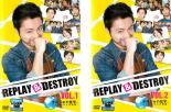 バーゲンセール 全巻セット2パック 中古 DVD▼REPLAY&DESTROY(2枚セット)第1話〜第8話最終▽レンタル落ち