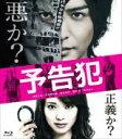 【中古】DVD▼予告犯▽レンタル落ち