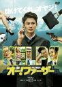 【中古】DVD▼オー!ファーザー▽レンタル落ち