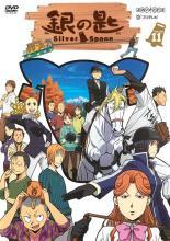 【バーゲンセール】【中古】DVD▼銀の匙 Silver Spoon 11(第8話〜第9話)▽レンタル落ち