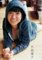 【中古】DVD▼ゆうらりゆうこ 大島優子▽レンタル落ち