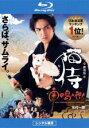 【中古】Blu-ray▼劇場版 猫侍 南の島へ行く ブルーレイディスク▽レンタル落ち 時代劇