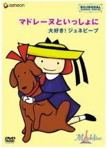 【中古】DVD▼マドレーヌといっしょに 大好き! ジュネビーブ▽レンタル落ち