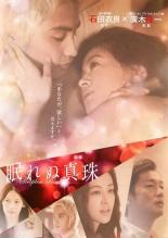 【中古】DVD▼眠れぬ真珠▽レンタル落ち