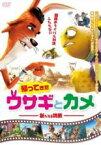 【中古】DVD▼帰ってきたウサギとカメ 新たなる挑戦▽レンタル落ち