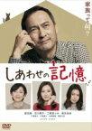 【中古】DVD▼しあわせの記憶 ディレクターズカット版▽レンタル落ち